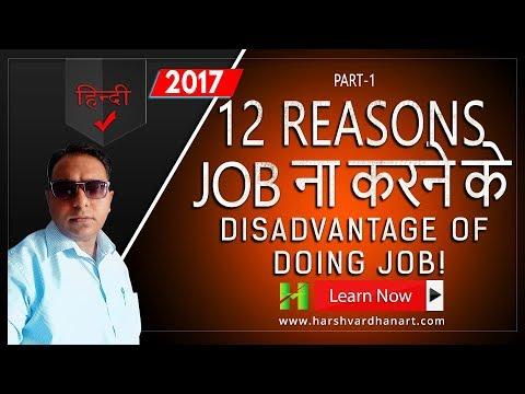12 Reasons For Not Doing Job    Disadvantage Of Job-Hindi Part-1