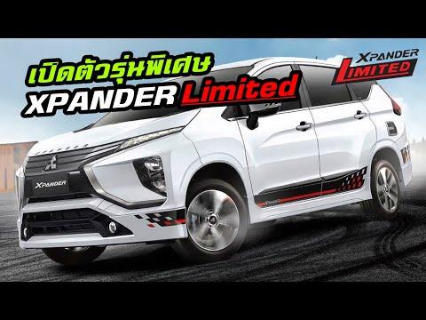 เปิดตัวรุ่นพิเศษ Mitsubishi Xpander 'Limited' ราคาเพียง 6.2 แสนในอินโดฯ | MZ Crazy Cars