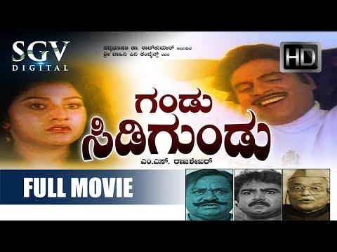 Gandu Sidigundu Full Movie   Rebel Star Ambarish   Malashree   Action Thriller Movie  Kannada Movies