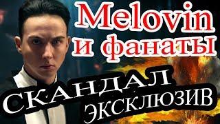 Melovin и фанаты. СКАНДАЛ! / Никита Алексеев смеётся в Instagram / Евровидение 2018 / Участники