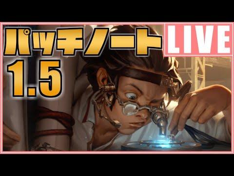 【LIVE】パッチノート1.5を見ようの会【ルーンテラ】