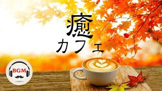 Relaxing Coffee Music - Jazz & Bossa Nova Music - Relaxing Cafe Music For Work, Study