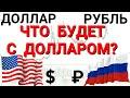 Курс доллара USD RUB прогноз от 10 июля
