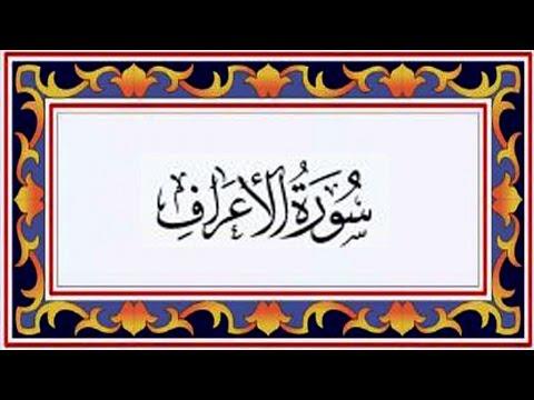 Surah AL AARAF(the Heights)سورة الأعراف - Recitiation Of Holy Quran - 7 Surah Of Holy Quran