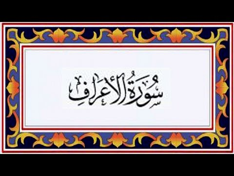 Surah AL AARAF(the Heights)سورة الأعراف - Recitiation Of Holy Quran - 7 Surah Of Holy Quran