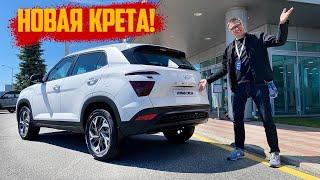 Новая Хендай КРЕТА 2021 в России. Успех Гарантирован? Обзор Hyundai Creta 2021