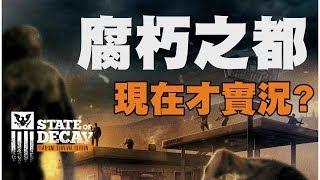 【好笑博士】《腐朽之都》(State of Decay) 艾德(x) 小智(o) 7/3實況