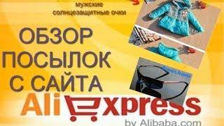 Распаковка посылок с Aliexpress .Обзор детской одежды и мужские солнцезащитные очки.