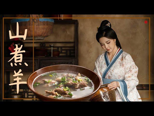 在汉代,这个煮羊汤秘方能让你平步青云Mutton Soup、Lamb、Ancient Chinese recipes、Han Dynasty、Ancient books丨古人吃点啥
