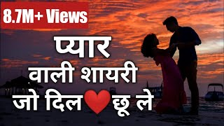 New Romantic Love Shayari