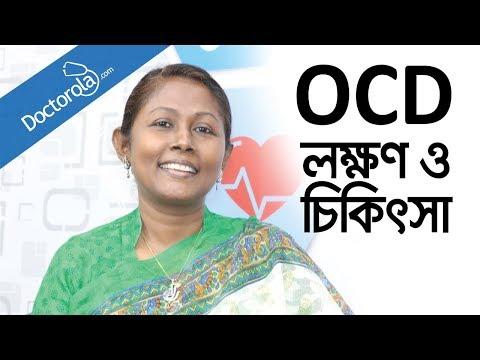 OCD Treatment in Bangla