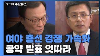 """민주 """"무료 와이파이 확대"""" vs 한국 """"재정건전화·탈원전 폐기·노동개혁"""" / YTN"""
