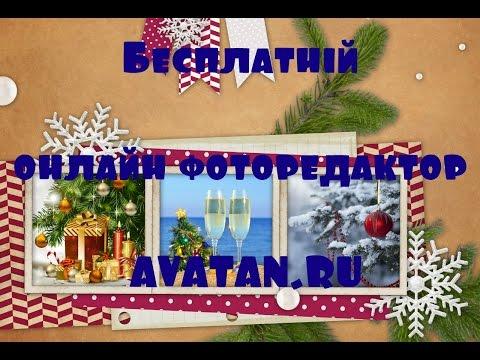 Бесплатный онлайн фоторедактор Avatan Ru