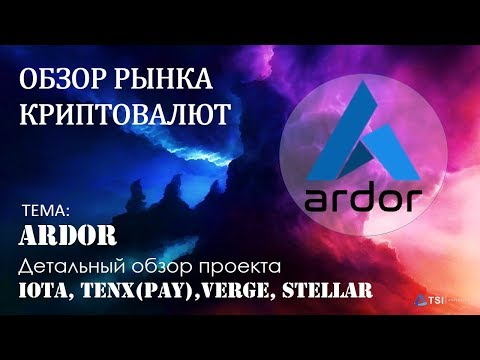 Download Youtube: ARDOR — детальный обзор проекта. IOTA, TenX(PAY),Verge, Stellar | Обзор TSI Analytics