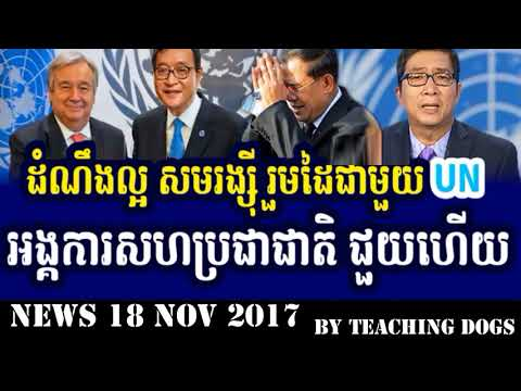 Cambodia Hot News WKR World Khmer Radio Morning Saturday 11/18/2017