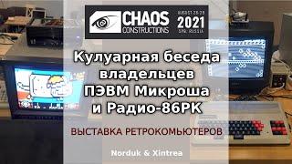 Кулуарная беседа владельцев ПЭВМ Микроша и Радио-86РК на CC2021