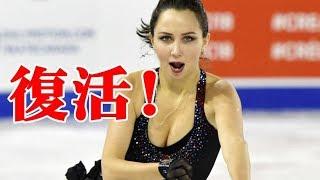 エリザベータ・トゥクタミシェワ選手 復活V 次戦のNHK杯へ向けて・・
