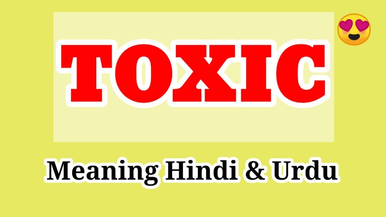 toxins life meaning in urdu