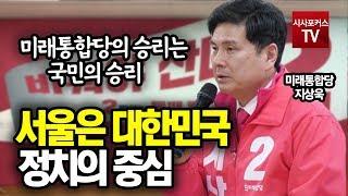 """지상욱 """"서울은 대한민국 정치의 중심!!"""""""