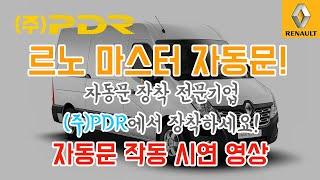 (주)PDR 르노 마스터 자동문... 자동문 장착 전문…