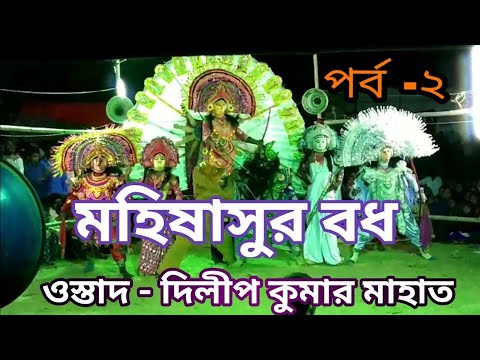 Ostad - Dilip Kumar Mahato ||mahisasur Badh || Part 2