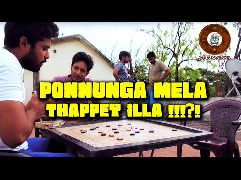 பொண்ணுங்க மேல தப்பே இல்ல !!!?!- AWARD WINNING SHORT FILM Ponnunga Mela Thappey Illa !!!?!