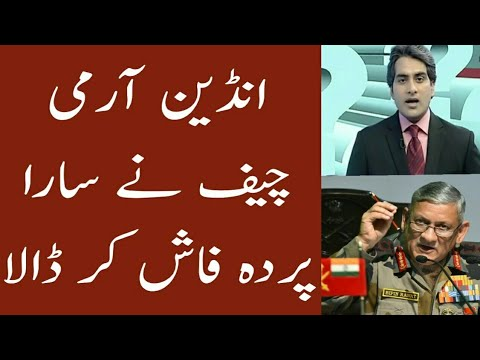 Indian army chief uncovered the Indian media   Highlights of Indian media