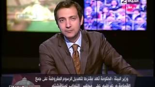 بالفيديو.. السجينى: سكان الكمباوندات مابيدفعوش نضافة ومحدود الدخل بيدفع 4جنيهات