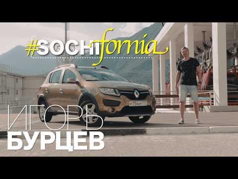 Renault Sandero Stepway - Тачка Бурцева Для Серфинга #CочиФорния Эдишен - 2