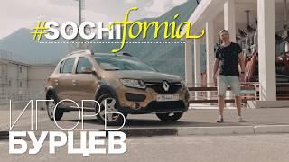 Renault Sandero Stepway   Тачка Бурцева Для Серфинга #CочиФорния Эдишен   2