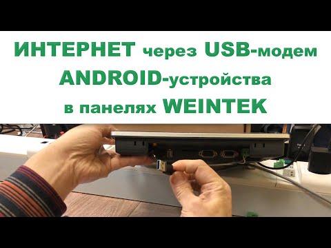 ИНТЕРНЕТ через USB-модем ANDROID-устройства в панелях WEINTEK
