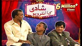Best Comedy Of Umer Sharif And Sikandar Sanam I Shaadi Ka Interview I شادی کا انٹرویو I Comedy Clip