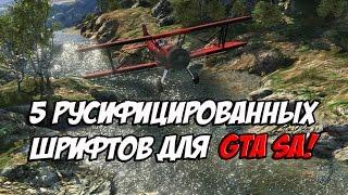 [FONTS] 5 русифицированных шрифтов для GTA SA
