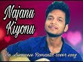 Download An  Assamese Romantic Cover Song || NAJANU KIYONU (Cover) || Hengool Theatre MP3 song and Music Video