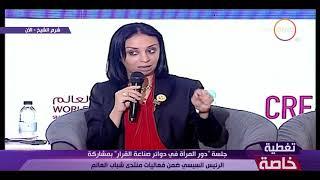 تغطية خاصة - رد د/ مايا مرسي على سؤال أ/ داليا محمد