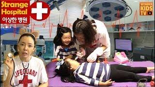 긴급상황! 이상한 환자가 들어왔다! 이상한 병원 4편. strange hospital story l hospital toy play l kids