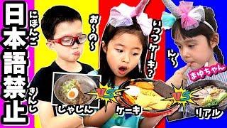 日本語禁止(にほんごきんし)😜 で リアル VS ケーキ VS 写真🍰🖼 したら日本語いいまくりで カオスな罰ゲーム大会になった🤣 with MayuChannel♡まゆちゃんねる thumbnail