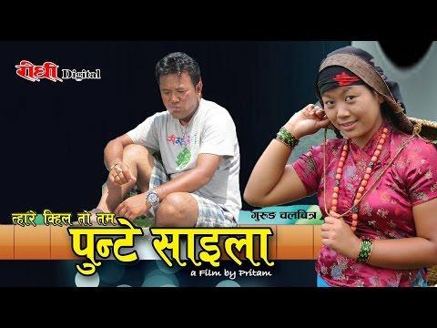 New Nepali Gurung Full Movie - PUNTE SAILA Ft. DB Gurung, Pratiksha By Pritam Gurung | Rodhi Digital