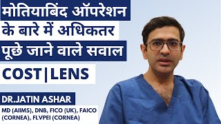 Cost of Cataract Surgery   Lens for Cataract   Types of Cataract Lens IOL   Common Question
