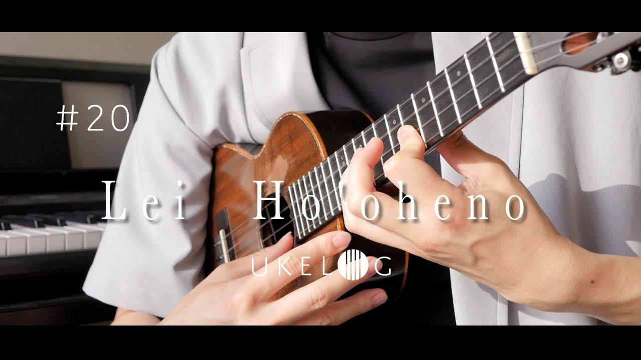 【UKELOG#20】Lei  Ho'oheno - Weldon Kekauoha / Fingerstyle Ukulele Cover