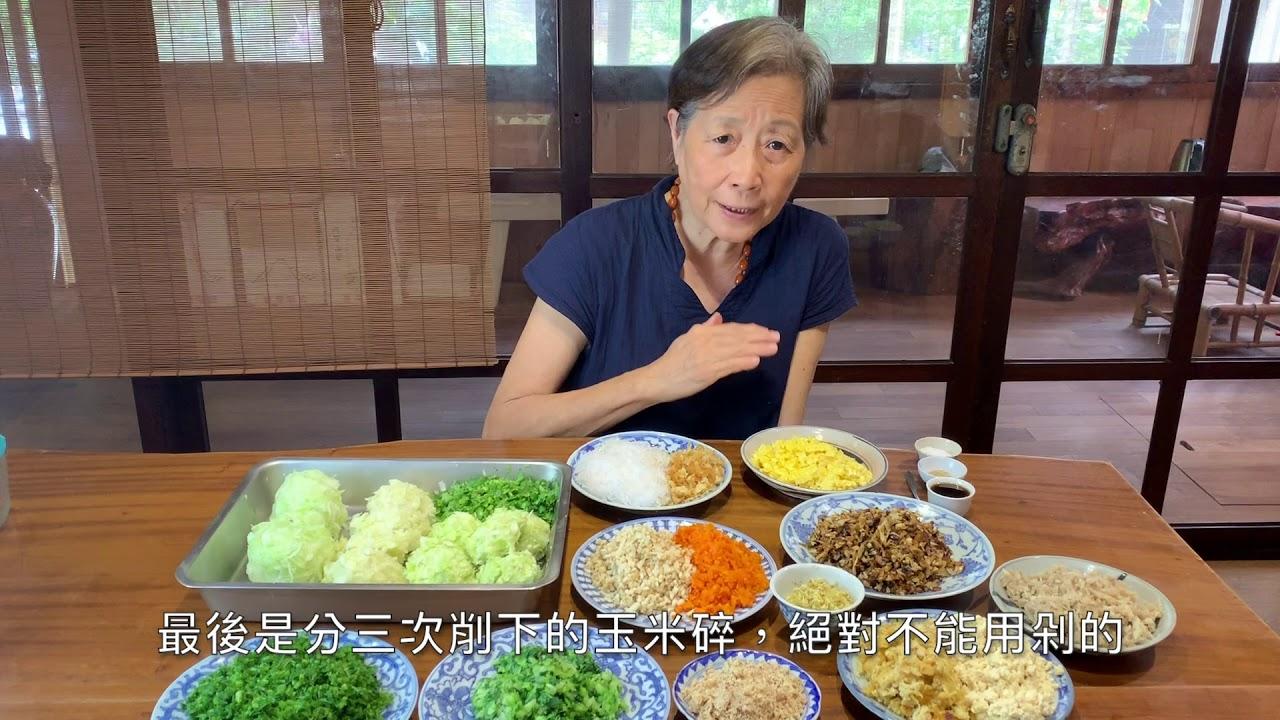 培仁蔬食媽媽-蔬菜水餃餡-食材處理大全、餡料搭配讓你舉一反三 - YouTube