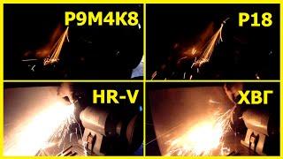 Сравнение сталей на искру