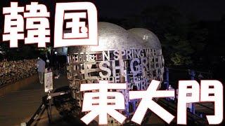 韓国 ソウル 東大門
