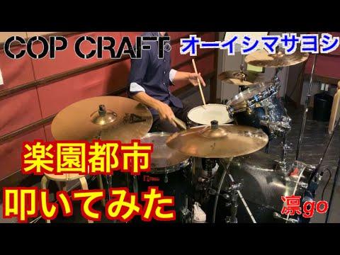 【楽園都市】叩いてみたら回しすぎた【コップクラフト OP】【Rakuen Toshi】Drum Cover【COP CRAFT OP】【叩いてみた】