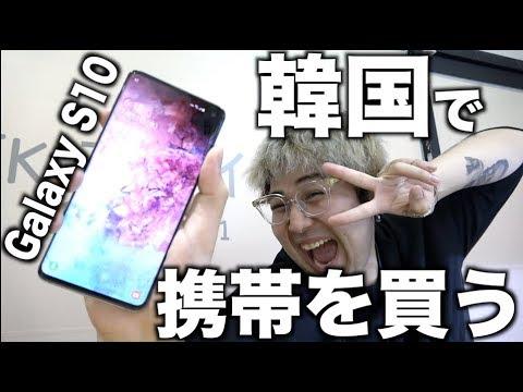 【契約】韓国で携帯買いました!【最新機種Galaxy S10】