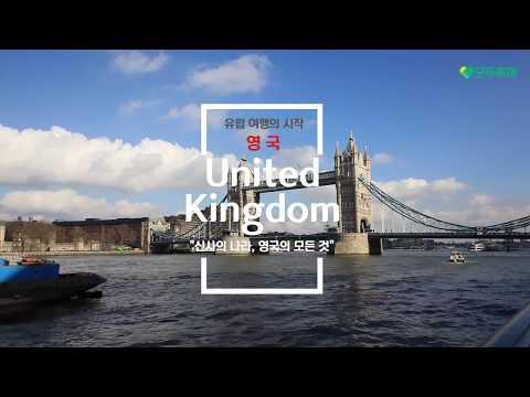 신사의 나라, 영국 여행의 시작 #핵심관광지 TOP 5!