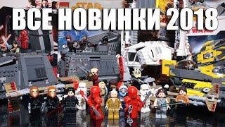 ВСЕ НАБОРЫ ЛЕГО ЗВЕЗДНЫЕ ВОЙНЫ ЛЕТО 2018 | ОБЗОР | ALL LEGO STAR WARS SUMMER SETS