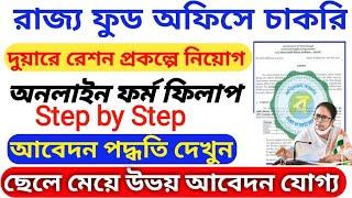 দুয়ারে রেশন প্রকল্পে DEO Apply online   West bengal Food Department recruitment 2021   DEO Apply