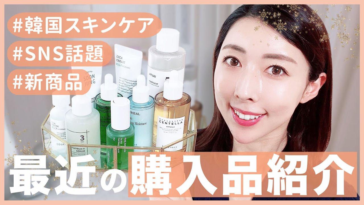 【購入品】2021年韓国スキンケア購入品紹介!【新商品多め】