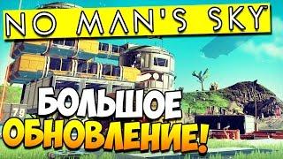 No Man's Sky | БОЛЬШОЕ ОБНОВЛЕНИЕ! (Foundation Update)